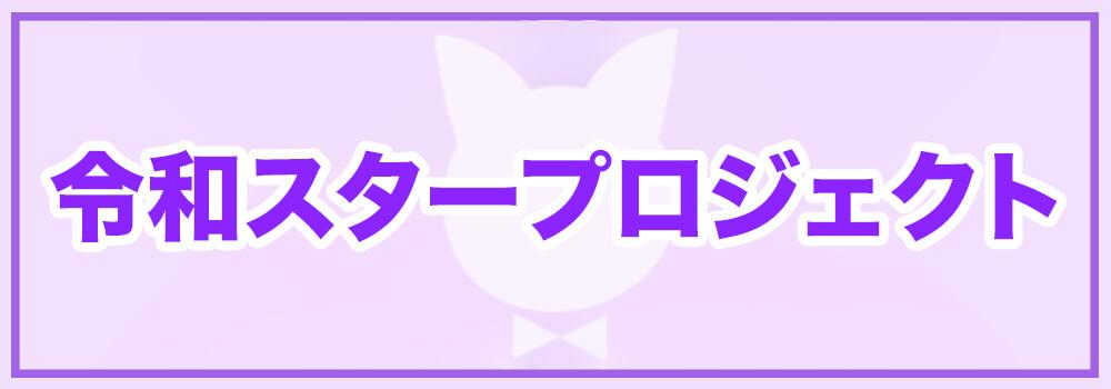 Burlesque Tokyo 令和スタープロジェクト